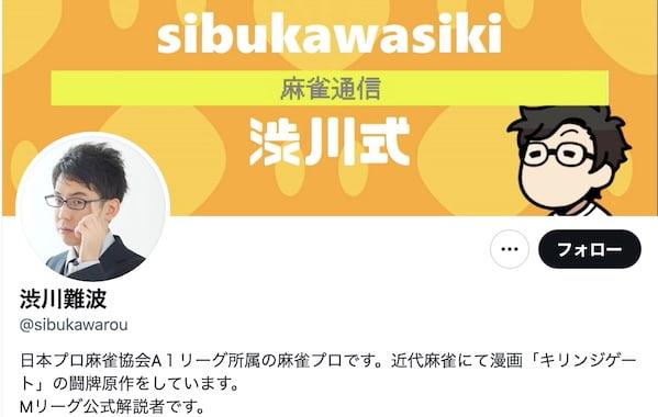 渋川難波Twitterより転載