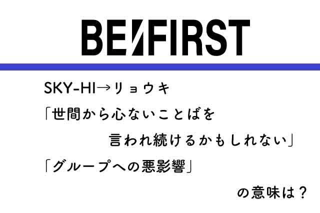 【BE:FIRST】SKY-HI→リョウキ「世間から心ないことばを言われ続けるかもしれない」「グループへの悪影響」の意味は?