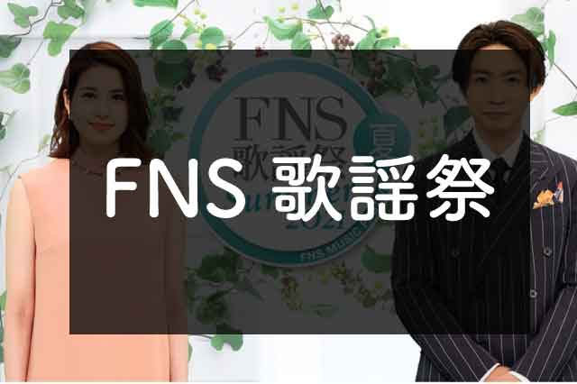 【FNS歌謡祭】はなぜ人気?何が面白い?見逃し配信や無料視聴情報