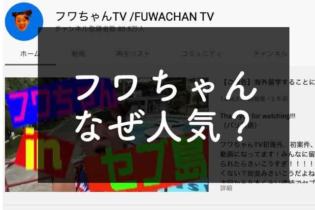 YouTuber【フワちゃん】はなぜ人気?何が面白い?理由をクチコミなどから検証