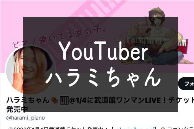 ピアニストYouTuber【ハラミちゃん】はなぜ人気?何が面白い?日本武道館公演の情報もアリ