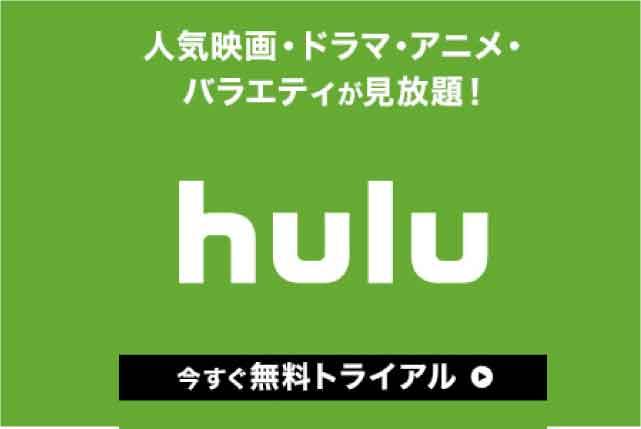Huluに無料登録してお得に楽しむ方法やメリット・デメリットなど