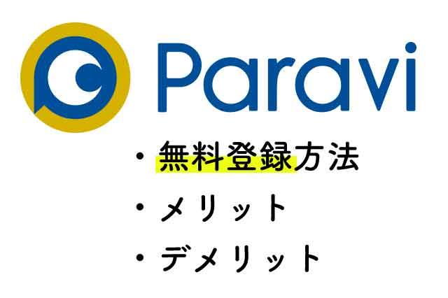 Paraviに無料登録してお得に楽しむ方法やメリット・デメリットなど