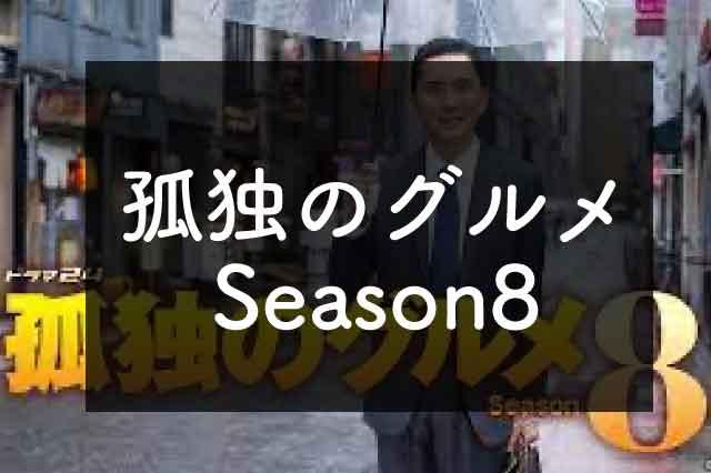 【孤独のグルメSeason8】各話で登場したお店と五郎が食べたものをチェック!食べログ情報など