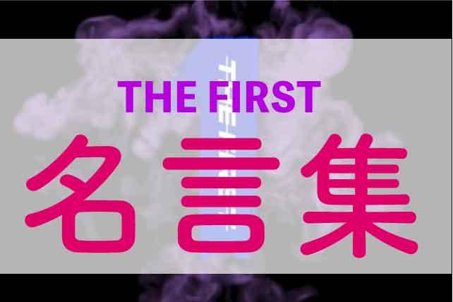 名言集まとめ【THE FIRST】SKY-HI(スカイハイ)オーディション