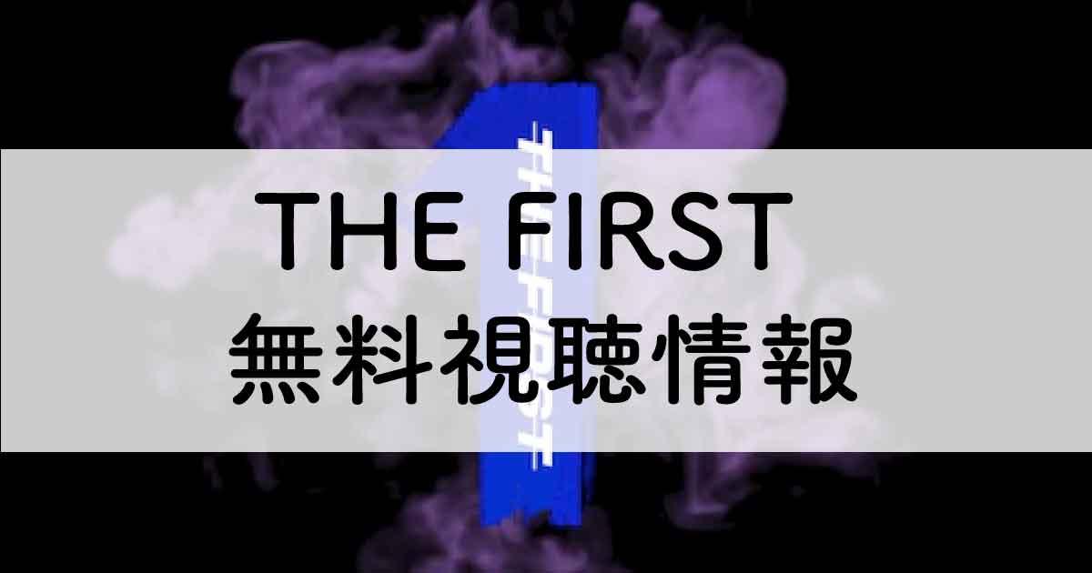 """【""""THE FIRST """"スカイハイオーディション】はなぜ人気?何が面白い?見逃し配信や無料視聴情報"""