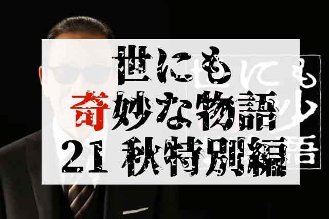【森七菜、桐谷健太、山口紗弥加、赤楚衛二】豪華俳優陣が出演予定!世にも奇妙な物語'21秋の特別編の見どころとは?