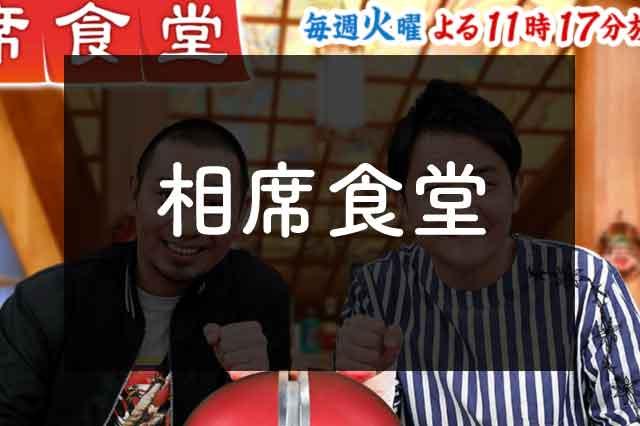 『相席食堂 青田買いSP2021』に出演の美人すぎる占い師【ぷりあでぃす玲奈】って誰?