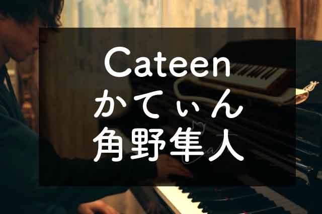 YouTuber【Cateen(かてぃん)】/角野隼斗って誰?なぜ人気?