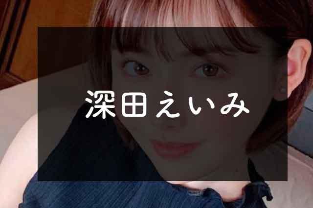 YouTuber【深田えいみ/Eimi Fukada】はなぜ人気?何が面白い?