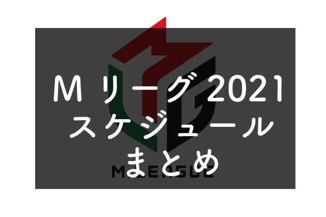 Mリーグ2021はいつから?←スケジュール発表!対戦表や見逃し配信、動画無料視聴情報