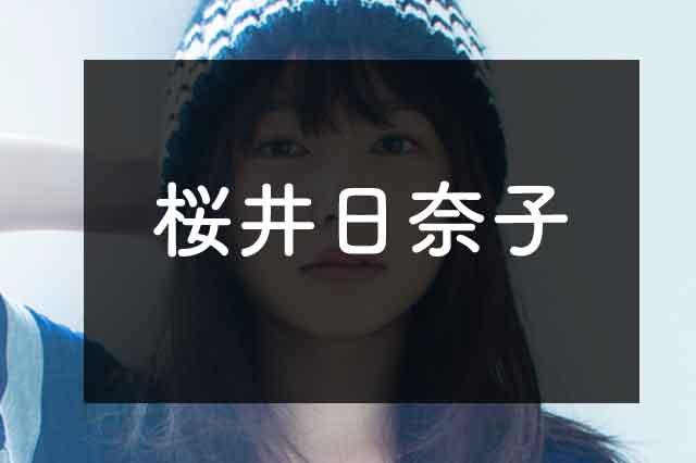 次世代CM女王と呼び声高い「桜井日奈子」とは?女優としても活躍中?
