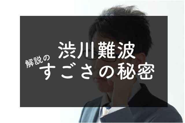 Mリーグ公式解説者【渋川難波】の解説はここがすごい!無料視聴可能な動画も紹介