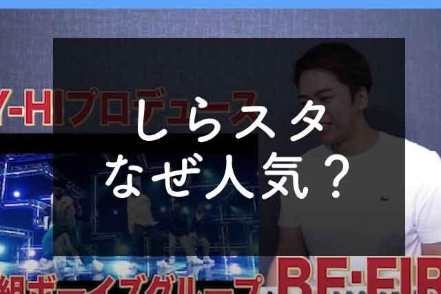 YouTuber【しらスタ】はなぜ人気?何が面白い?