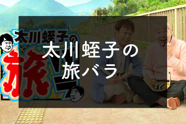 脱力系の名コンビ「太川蛭子の旅バラ」とは?新しい形の旅番組の魅力に迫る!見逃し配信や無料視聴情報も