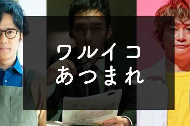 稲垣・香取・草薙【ワルイコあつまれ】はなぜ人気?何が面白い?見逃し配信や無料視聴情報