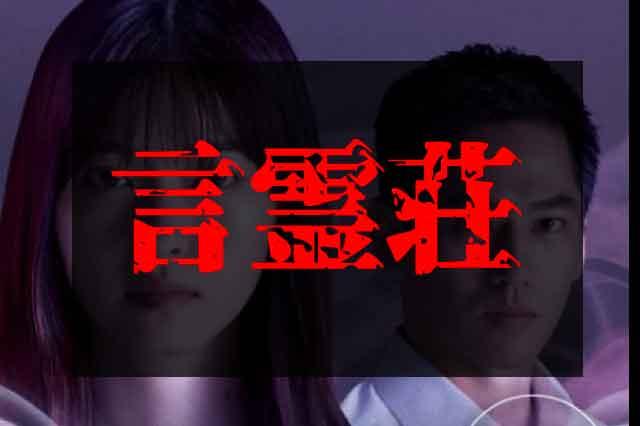 「言霊荘」西野七瀬、永山絢斗出演ドラマ見逃し配信や無料視聴情報。ABEMAオリジナルストーリーも