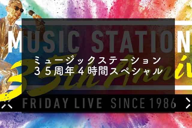 【ギネス認定】Mステ35周年タモリのギター演奏は本物?ミュージックステーション見逃し配信や無料視聴情報