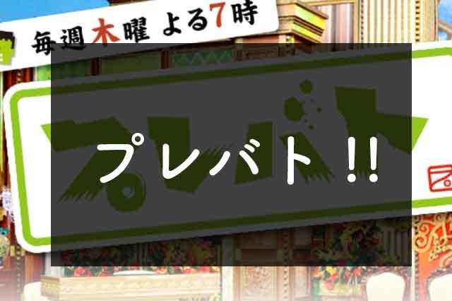 【プレバト10/21(木)】過去最高傑作誕生!見逃し動画配信や無料視聴情報